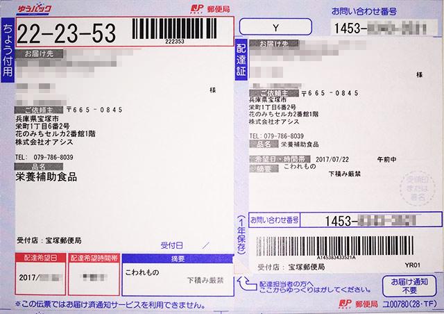 配送伝票(クレジット支払い)