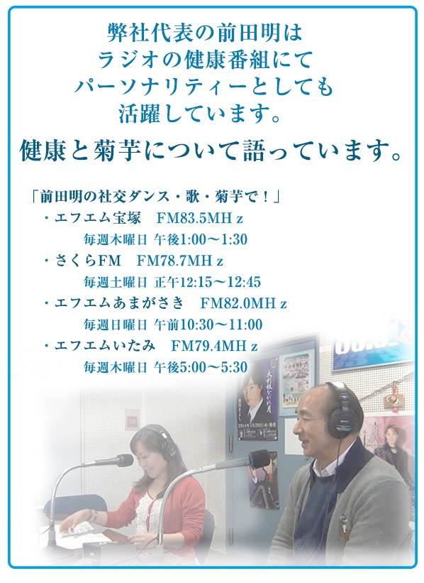 bana_radio10_SP